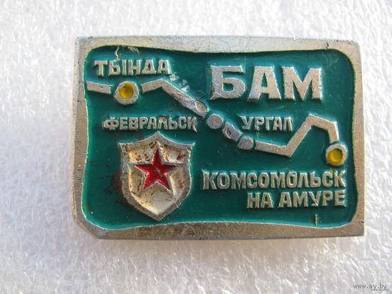 Значок. БАМ. Тында - Комсомольск на Амуре
