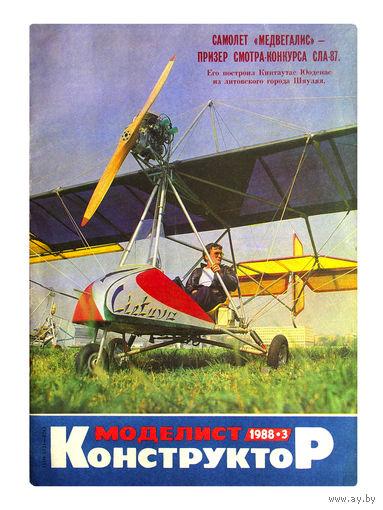 "Журнал ""Моделист конструктор"" за 1988г. # 3; 4; 6; 7; 8; 9; 12."