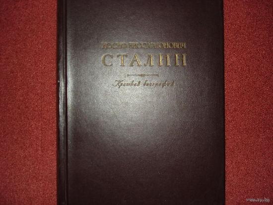 ИОСИФ ВИССАРИОНОВИЧ СТАЛИН. КРАТКАЯ БИОГРАФИЯ.1948г.