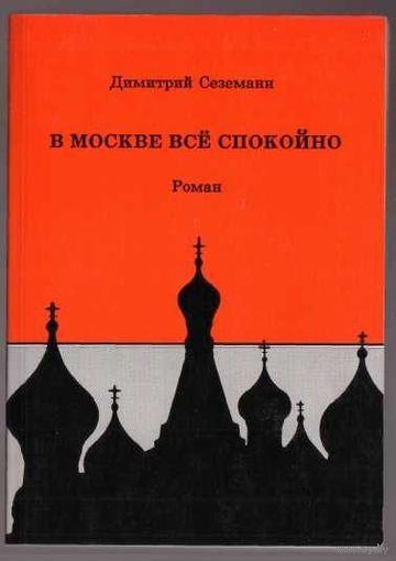 Сеземанн Д. В Москве все спокойно. /Нью-Йорк 1989г./