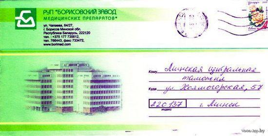 """2008. Конверт, прошедший почту """"Борисовский завод медицинских препаратов"""""""