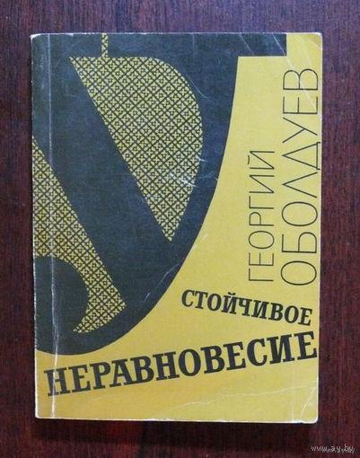 """Георгий Оболдуев """"Устойчивое неравновесие"""""""