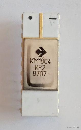 Ретро-микросхема КМ1804ИР2
