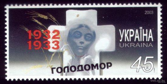 1 марка 2003 год Украина Геноцид 604