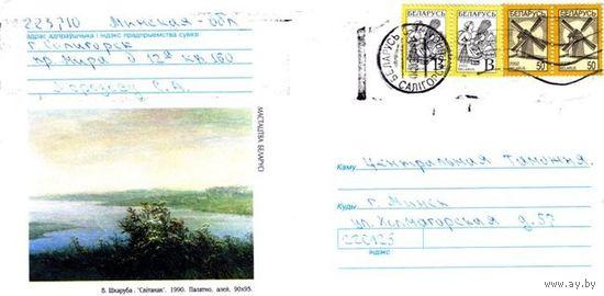 """2003. Конверт, прошедший почту """"В.Шкаруба. Свiтанак"""""""