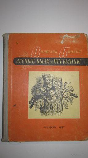 Виталий Бианки. ЛЕСНЫЕ БЫЛИ И НЕБЫЛИЦЫ. 1957 ГОД.