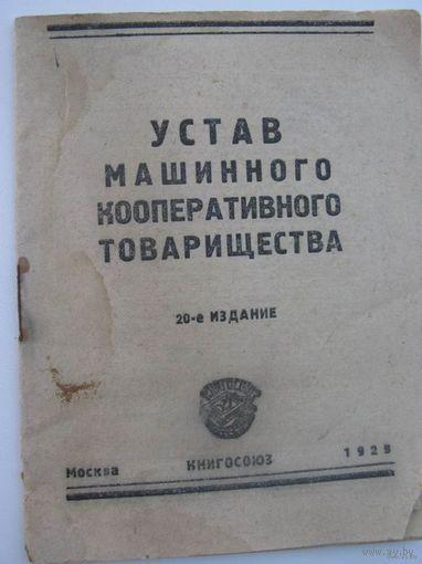Брошюра 1929г.   Устав.