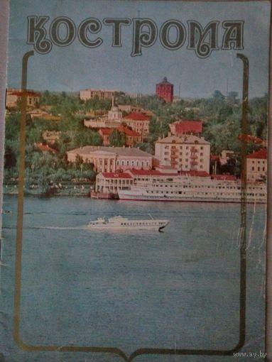 Кострома 1979 год.