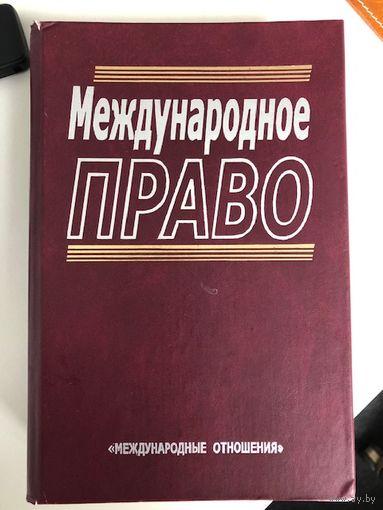 Международное право учебник Колосов Кривчикова