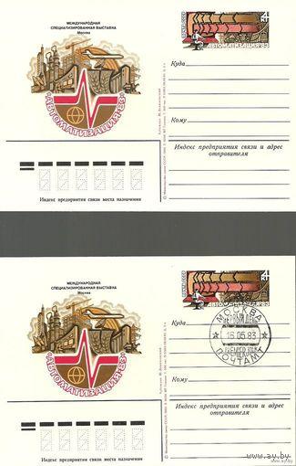"""Лот 2 ОПК 1983 """"Автоматизация"""" чист + спецгашение"""