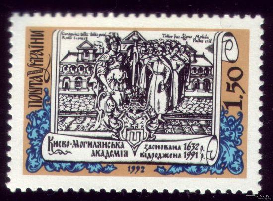 1 марка 1992 год Украина Академия 93