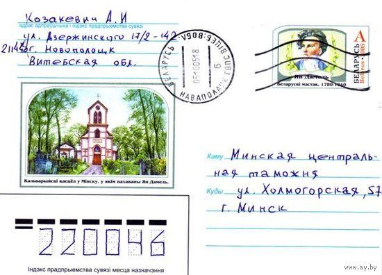 """2005. Конверт, прошедший почту """"Мастак Ян Дамель, 1780-1840"""""""