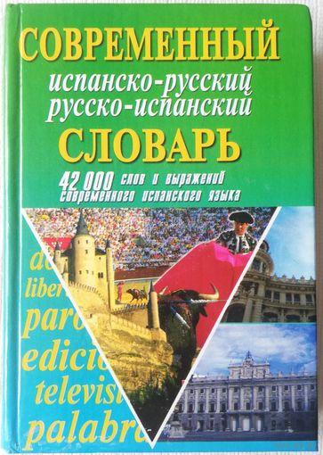 Современный испанско-русский и русско-испанский словарь. 42 000 слов и выражений