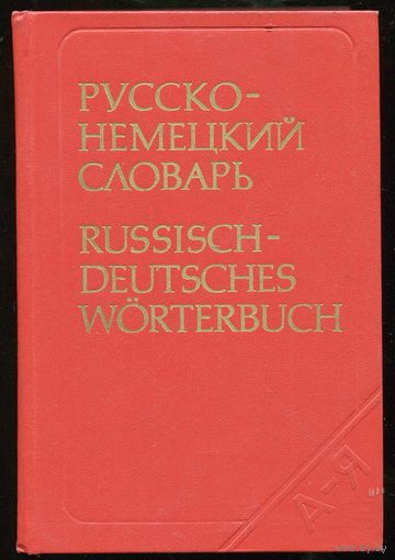 Русско-немецкий словарь. 35000 слов