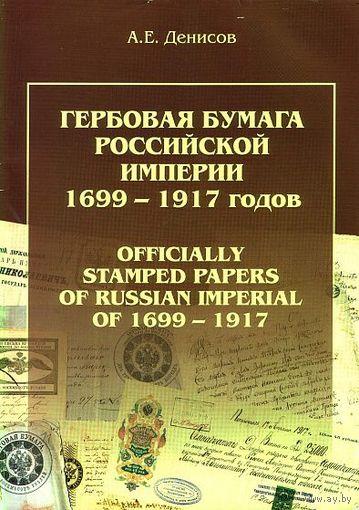 Гербовая бумага Российской империи - на CD