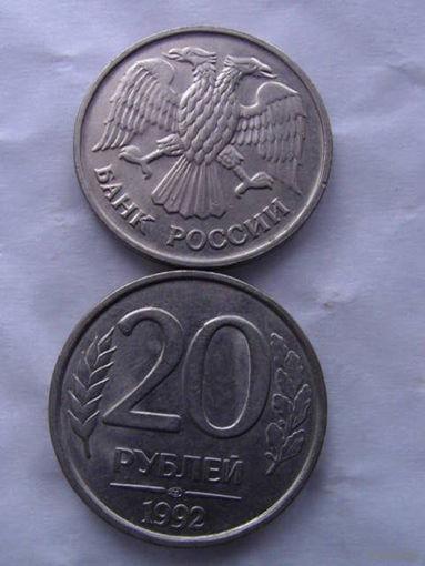 Россия 20 рублей 1992г (ЛМД) не магнитная   распродажа