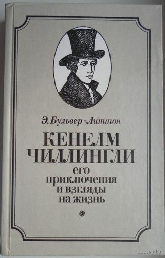 Эдвард Бульвер-Литтон Кенелм Чиллингли