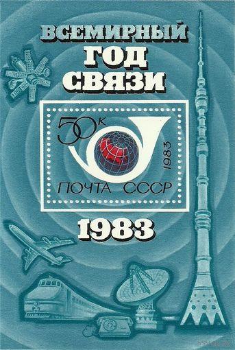 Всемирный год связи. Блок негаш. 1983 космос СССР