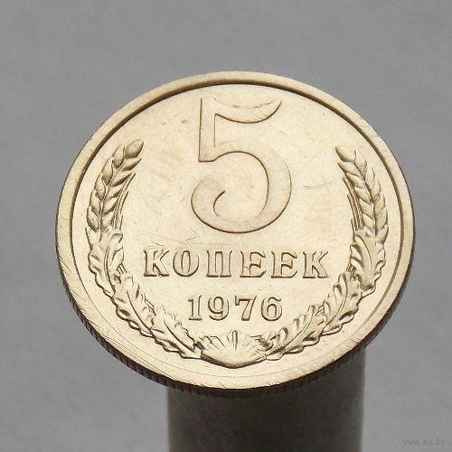 5 копеек 1976