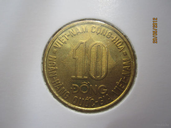 10 Донг 1974 (Вьетнам)