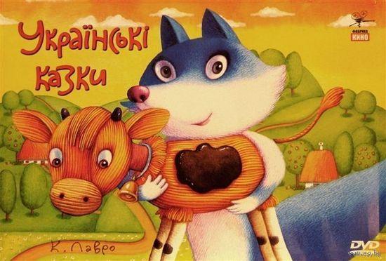 Украинские сказки (Крашеный лис. Ночь перед рождеством. Соломенный бычок. Лиса и дрозд) Скриншоты внутри