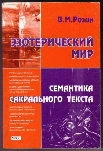 Розин В. Эзотерический мир. Семантика сакрального текста. 2002г.
