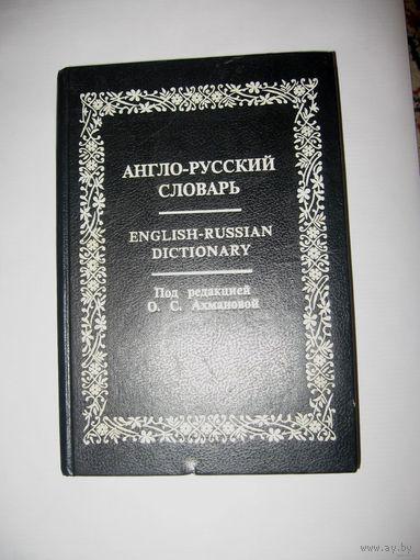 Англо-русский словарь. О.С.Ахманова