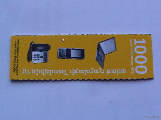 """Армения лотерея """"Beeline"""" жолтая   распродажа"""