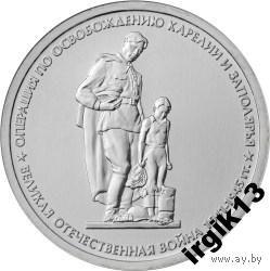 5 рублей 2014 года Карелия и Заполярье