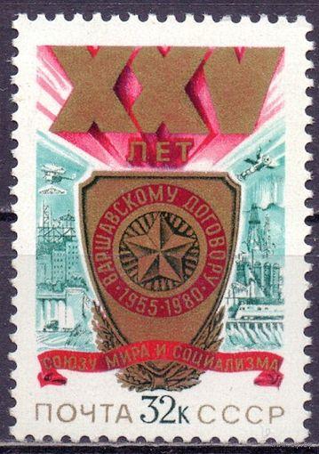 СССР 1980 5012 25 лет Варшавскому договору MNH