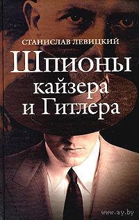 Шпионы кайзера и Гитлера. Станислав Левицкий