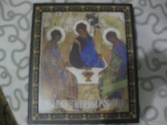Книга  великие иконы России. Издание 2012 года, на прекрасной мелованной бумаге, дается описания каждой иконы.
