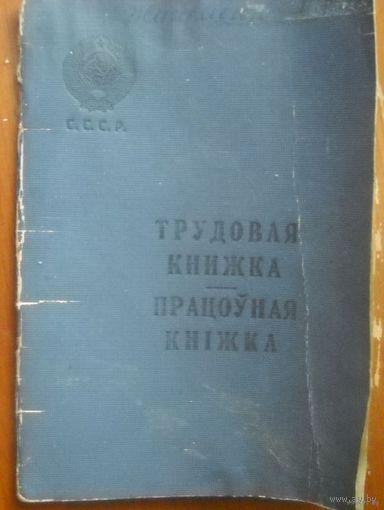 Трудовая книжка,1959г.