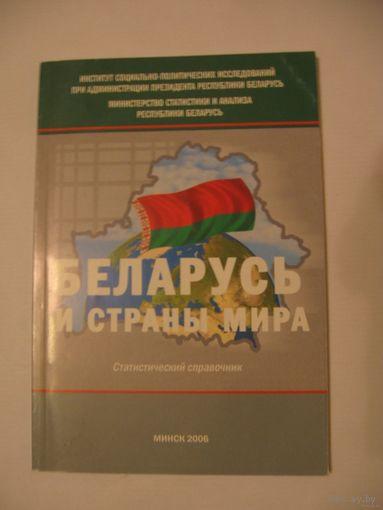 Беларусь и страны мира. Статистический справочник
