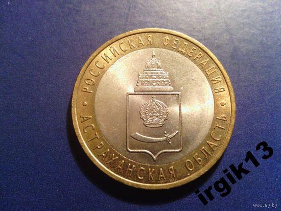10 рублей Астраханская область 2008 СПМД
