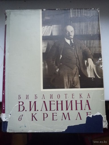 Библиотека В. И. Ленина в Кремле.