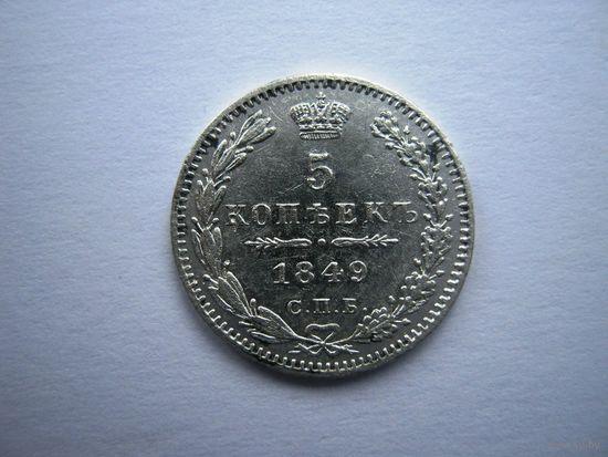 5 копеек 1849 с 1р.