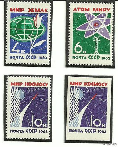За мир без оружия. Серия 4 марки негаш. 1963 космос СССР