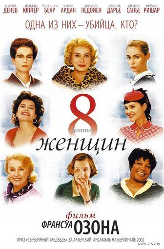 8 женщин / Восемь женщин