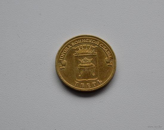 ГВС 10 рублей Тверь 2014