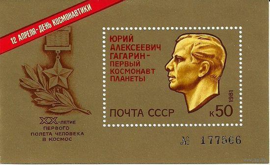 День космонавтики. Блок негаш. 1981 космос СССР