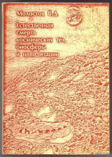 Молостов В. Естественная смерть космических тел, биосферы и цивилизации. 1993г.