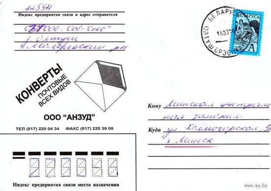 "2003. Конверт, прошедший почту ""ООО АНЗУД""  (заказ 342)"