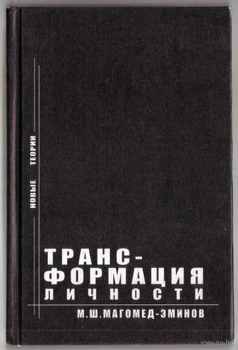 Магомед - Эминов М. Трансформация личности. 1998г.