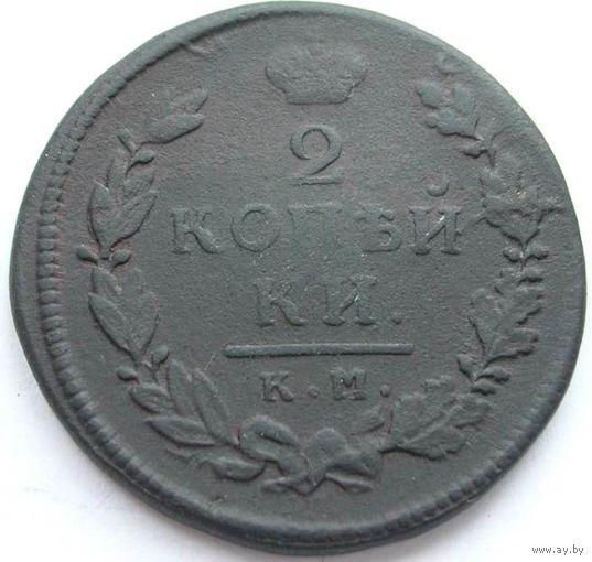 184 2 копейки 1816 года. КМ-АМ.
