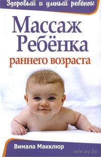 Массаж ребенка раннего возраста