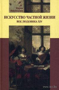 Искусство частной жизни. Век Людовика XIV