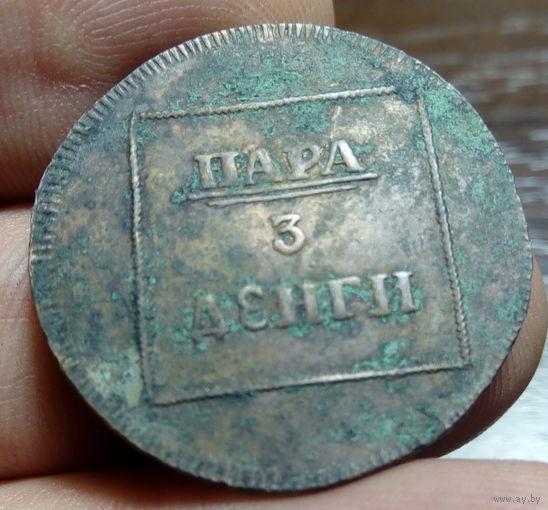 Монеты РИ  ++ Пара 3 деньги 1771 Молдавия ПЕРЕЧЕКАН ?? КОПИЯ ?? ++