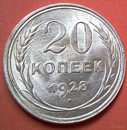 20 коп.1928г.