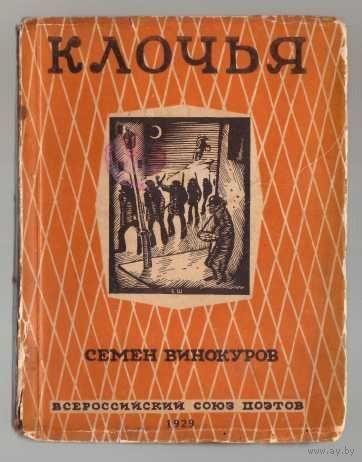 Винокуров Семен. Клочья.  /Стихи/. 1929г. Библиографическая редкость!